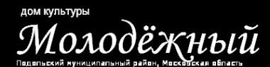 Логотип компании Молодёжный